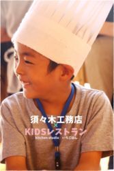 KIDSレストラン,須々木工務店IMG_5594-022
