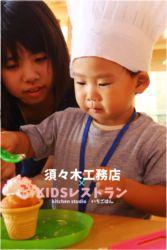 KIDSレストラン,須々木工務店IMG_5694-046