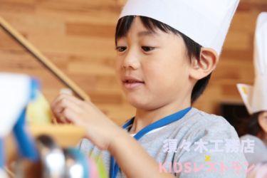 KIDSレストラン,須々木工務店IMG_9664-016