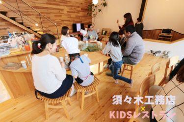 KIDSレストラン,須々木工務店IMG_9930-132