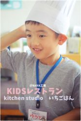 KIDSレストランNAYA工房1IMG_0316-021