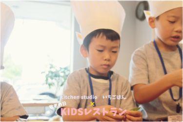 KIDSレストラン,敬老の日,日山ごはんIMG_7342-017