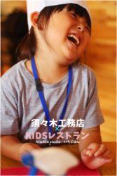 KIDSレストラン,須々木工務店IMG_5525-003