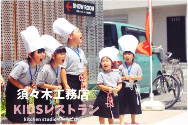 KIDSレストラン,須々木工務店IMG_0617-014