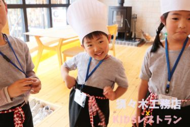 KIDSレストラン,須々木工務店IMG_9896-117