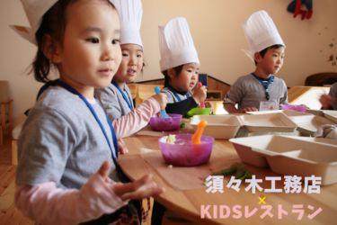 KIDSレストラン,須々木工務店IMG_9675-021