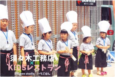 KIDSレストラン,須々木工務店IMG_0608-011
