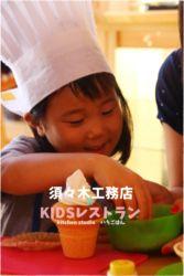 KIDSレストラン,須々木工務店IMG_5689-045