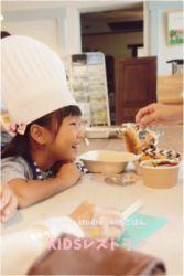 KIDSレストラン,敬老の日,日山ごはんIMG_7476-014