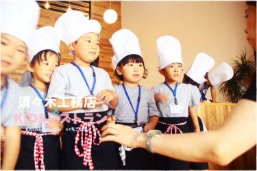 KIDSレストラン,須々木工務店IMG_5665-039