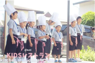 KIDSレストランkotiIMG_0423-001