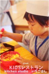 KIDSレストランkotiIMG_0394-001