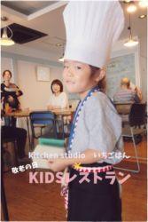 KIDSレストラン,敬老の日,日山ごはんIMG_1448-014