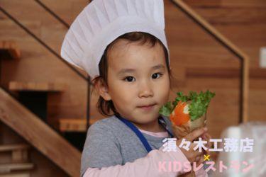 KIDSレストラン,須々木工務店IMG_9707-035