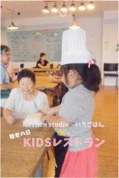 KIDSレストラン,敬老の日,日山ごはんIMG_1506-057