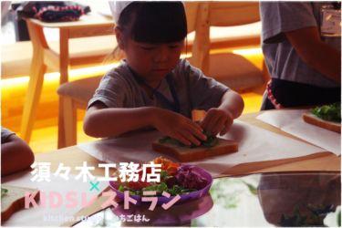 KIDSレストラン,須々木工務店IMG_0585-003