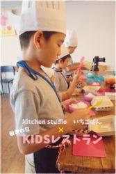KIDSレストラン,敬老の日,日山ごはんIMG_1437-010