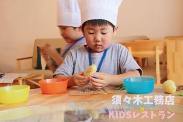 KIDSレストラン,須々木工務店IMG_9823-082