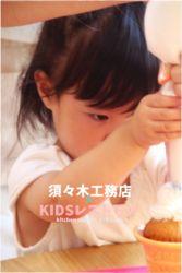 KIDSレストラン,須々木工務店IMG_5560-016