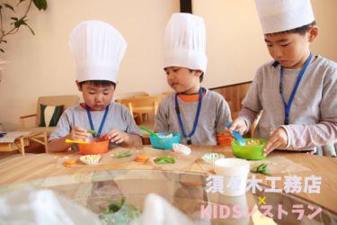 KIDSレストラン,須々木工務店IMG_9845-092