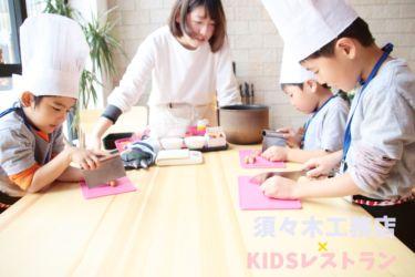 KIDSレストラン,須々木工務店IMG_9783-064