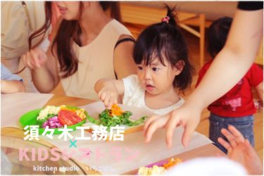 KIDSレストラン,須々木工務店IMG_0588-005