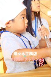 KIDSレストラン,須々木工務店IMG_5625-033