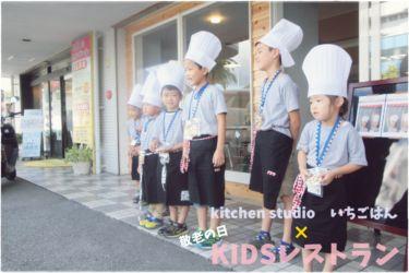 KIDSレストラン,敬老の日,日山ごはんIMG_1439-007