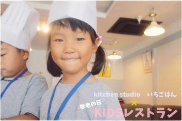 KIDSレストラン,敬老の日,日山ごはんIMG_1497-015