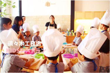 KIDSレストラン,須々木工務店IMG_5627-032