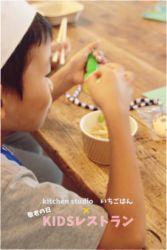 KIDSレストラン,敬老の日,日山ごはんIMG_7390-001
