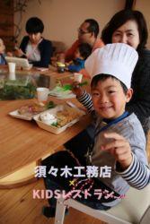 KIDSレストラン,須々木工務店IMG_9760-004