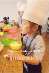 KIDSレストラン,敬老の日,日山ごはんIMG_1435-008