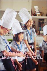 KIDSレストランNAYA工房1IMG_0297-002