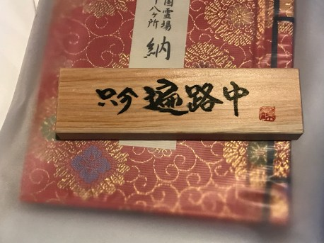 """Hirata san gave me this wooden sign, saying (more or less): """"Henro on the way"""""""