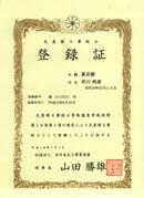 社団法人全日本瓦工事業連盟・瓦屋根工事技士登録証