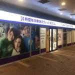 《エニタイムフィットネス(市川店)》JR市川駅前の24時間営業の低価格ジム!