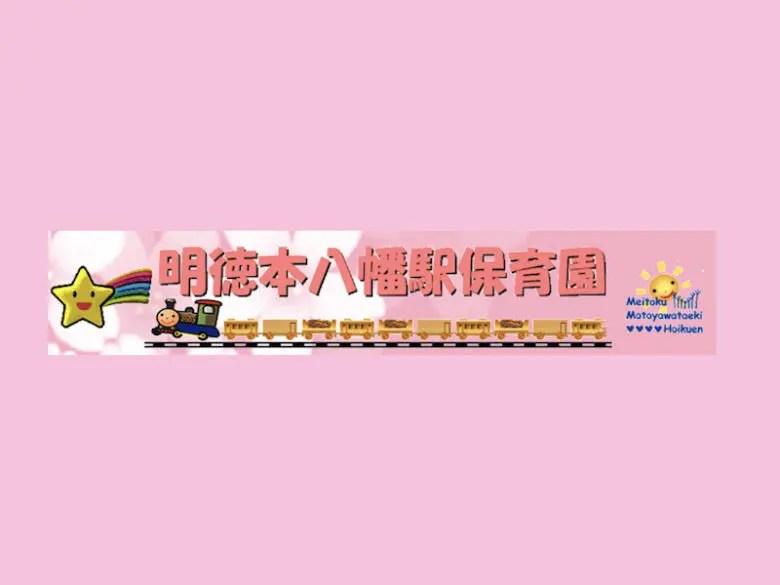 《明徳本八幡駅保育園》延長保育22時まで!本八幡駅前の少人数認可保育園!
