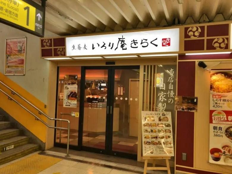 《いろり庵きらく》市川駅構内で低価格そば・うどんをサクっと食べられる店!(鴨そば編)