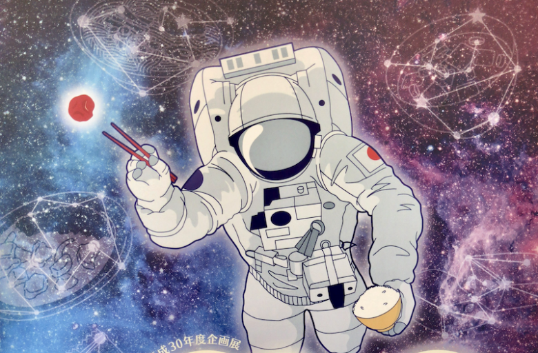 《宇宙の味》宇宙日本食と食品保存技術を市川市の現代産業科学館で学ぼう!