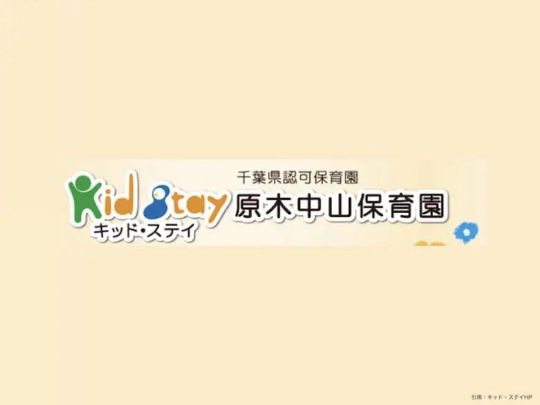 キッズ・ステイ原木中山保育園の紹介アイキャッチ画像
