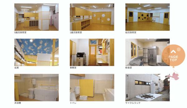認可保育園トドラースリングの保育室など施設内の様子