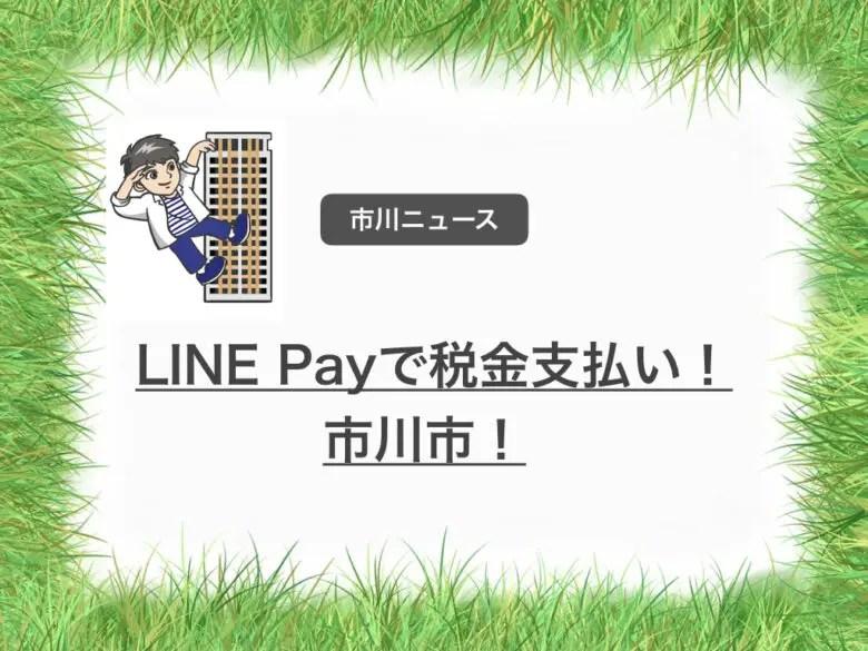 LINE Payで税金支払方法紹介のアイキャッチ