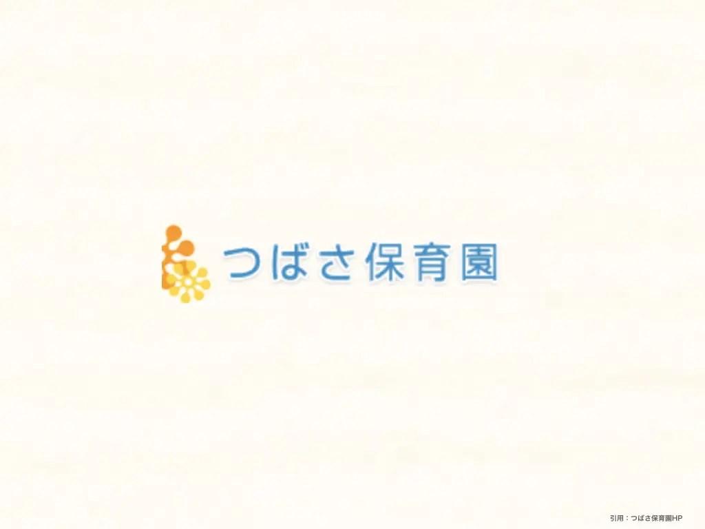 つばさ保育園の紹介アイキャッチ