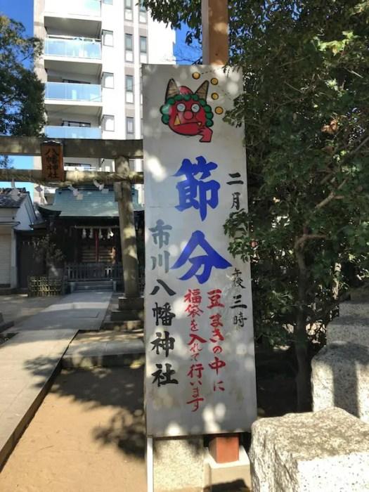 八幡神社の節分の案内看板