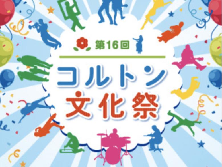 第16回コルトン文化祭が2019年4/27(土)〜5/6(月)まで開催されます!
