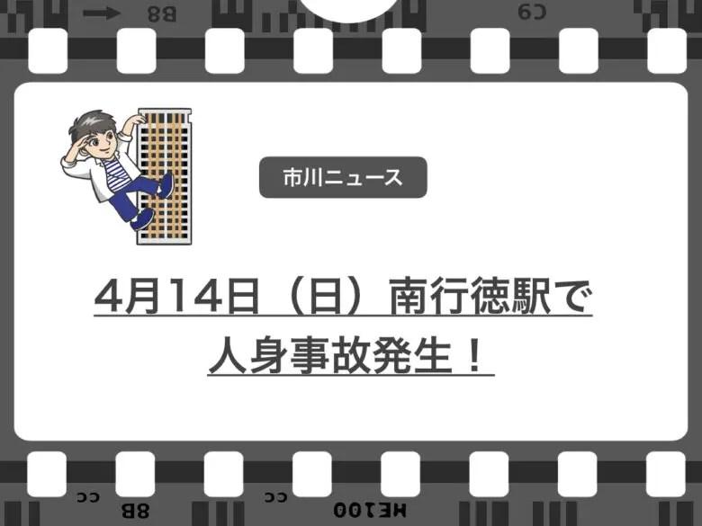 4/14南行徳駅の人身事故のアイキャッチ