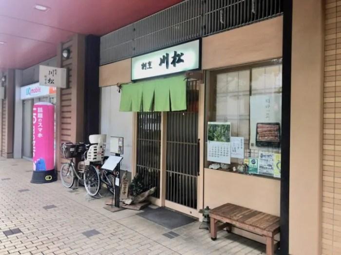 割烹川松駅前店の外観
