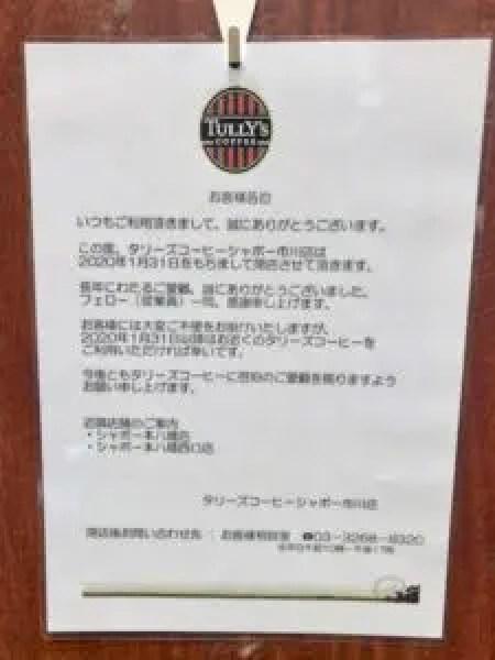 タリーズコーヒーシャポー市川店の閉店の張り紙