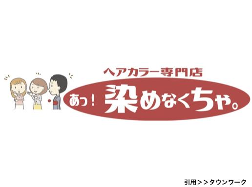 《あ!染めなくちゃ》ヘアカラー専門美容室が市川駅周辺で開店予定!